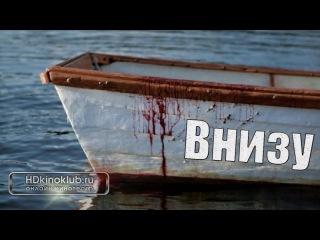 Внизу / Beneath (2013) WEB-DLRip | L2 kino-az.net Смотреть онлайн фильмы бесплатно