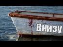 Внизу  Beneath (2013)