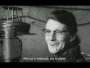 Печаль и жалость (Le chagrin et la pitié)  Марсель Офюльс (Франция, 1969) Часть 2