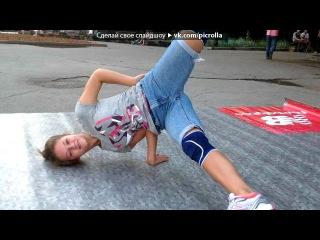 «джем» под музыку .ιllιlι.ιl.ι..  LMFAO ft. Biber ft. Fast Movement  - Live My Life . Picrolla