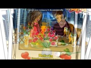 «Со стены друга» под музыку Drum And Bass - Music In Trance Style ----- ( Dance Hard Trance House Electro Drum And Bass Rap Psy Трек Прикольный Крутой Remix Офигенный Музон Реп Рэп Техно Techno Попса Popsa Самый Лучший 2011 Рингтон Охуенный Пиздатый Охрененский Песня Песенька D&b Rnb Armin . Picrolla