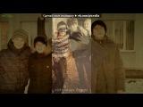 «найкращы друзы)))» под музыку Vendetta - Сизый дым. Picrolla
