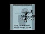 «Со стены Одиночество это...» под музыку Michael Giacchino - Regarding Evil [OST ВПУСТИ МЕНЯ.САГА]. Picrolla