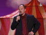 Comedy Central present 5 сезон 10 выпуск Луи Си Кей