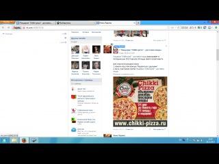 Розыгрыш пиццы Чикки-Флоренция курица с ананасами (28.12.2013)
