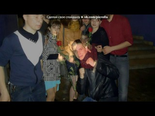 «Выпуск 2013) УО ПГЛК» под музыку vKach.net - Ноггано ft. Крестная Семья - Жульбаны.mp3. Picrolla