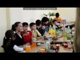 Чаепитие (20.10.12) под музыку Любимый 6-В