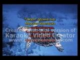 Натали Морская черепашка видео караоке Создатель: Попова Анна