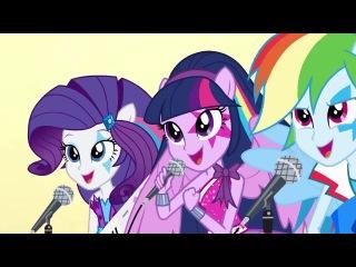 Трейлер мультфильма Мои маленькие пони — Эквестрия герлс радужный рок