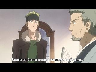 Владыка Скрытого мира / Nabari no Ou - 16 серия (Субтитры)