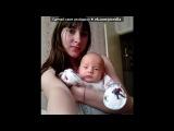 «С моей стены» под музыку С Днём Рождения - Любимый Сынуля поздравляем!!!)))). Picrolla