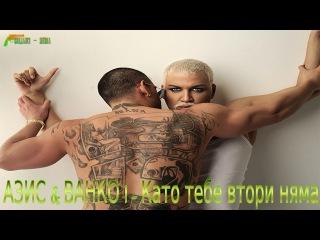 AZIS & VANKO 1 - Kato tebe vtori nyama / АЗИС & ВАНКО 1 - Като тебе втори няма
