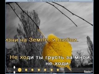 Надежда Кадышева - Не ходи ты грусть за мной