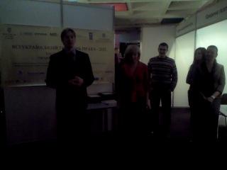 Фініш всеукраїнської виставки-форуму Правники-суспільству 2012 м.Київ