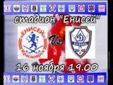 Анонс матча Енисей - Динамо-Казань 16 ноября 2012