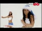 Подиум и Анна Тинс- Новогодняя песня