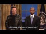 SNL: Сообщение Путину от Президента США