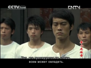 Легенда о Брюсе Ли / Брюс Ли - человек легенда / The Legend of Bruce Lee (2008) 7 серия TVRip [zh+ru_sub]