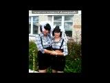 «Последнее наше 1 сентября)» под музыку Любовные истории - [..♥Школа, школа, я скучаю♥..]. Picrolla
