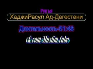 ХаджиРасул Рукъя