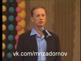 Михаил Задорнов говорит по-латышски (Концерт