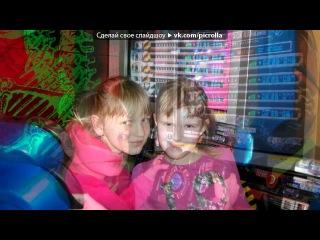 «Я и Софья» под музыку 3 подруги - Ой,ой,мы же три подружки)). Picrolla