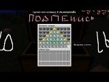 Со стены minecraft заходи и подпешись под музыку Музыка из рекламы на Ютубе(youtube) -лодка из стекловолокна.  - Dreamscape. Музыка для роликовклипов. Picrolla