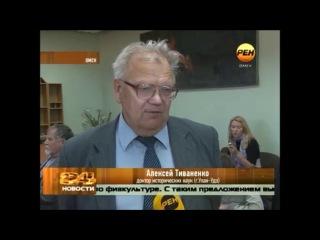Золото Колчака. Новочти 24. Рен ТВ