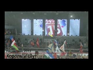 Король и Шут на НАШЕСТВИИ 2013(Последний концерт Горшка)https://www.youtube.com/watch?v=1NIAid6yfEg