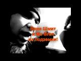 Трейлер клипа Ваня Шмит-MC Bren-Из подземки!
