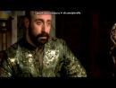«Султан Сулейман!!!» под музыку Таисия Повалий - Я Помолюсь За Тебя (новинка!!! 2012). Picrolla
