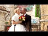 свадьба под музыку Artik &amp Asti feat. Джиган (Geegun) - О Тебе . Picrolla
