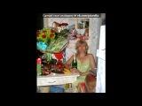 «парам пам пам» под музыку Катя Чехова - Я тебя люблю. Picrolla