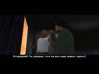 Прохождение Grant Theft Auto San Andreas (миссия 4) Зачистка Района