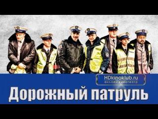 Дорожний патруль  (2013) Найновіші HD(720) фільми