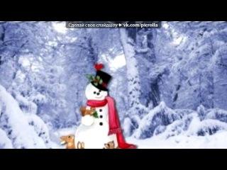 «Скрытый альбом с картинками для конструктора МиниТестов» под музыку Неизвестен - Новый Год ...Замела метелица город мой... (плюс). Picrolla