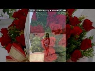 «с днём рождения сестричка!» под музыку Жанна Фриске - Желаю тебе из тысячи звезд одну самую яркую.... Picrolla
