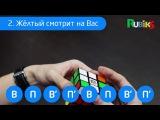 Сергей Рябко- Как собрать кубик Рубика. Часть 6 из 7