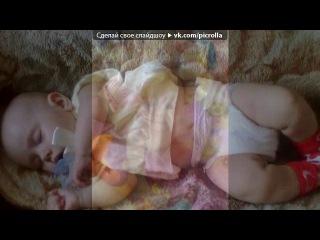 «Анюта:*:*:*» под музыку Детские песни - Усатый нянь. Picrolla