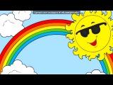 «С моей стены» под музыку Детская песенка - Солнечный круг, небо вокруг. Picrolla