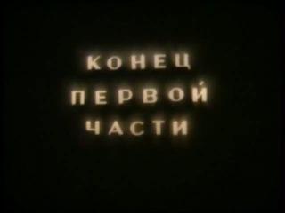 Мясной бор ( 1969 г.)