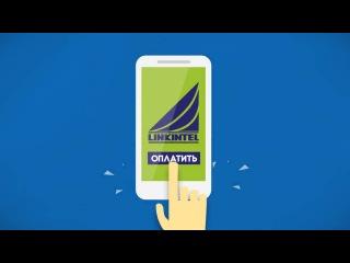 Промовидеоролик 'Заплати вперед' интернет провайдера «Linkintel»