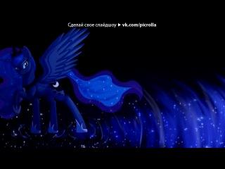 «принцесса Луна» под музыку Амира - песня Радуги Деш. Picrolla