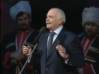 Никита Михалков и Кубанский казачий хор Не для меня придет весна