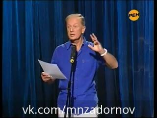 Михаил Задорнов. Лирический рассказ