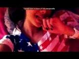 «Оо» под музыку DJ YouJ - Виски и Кока Кола-ла, мы снова видим друг-друга голыми! От тебя мне срывает голову!(2011). Picrolla