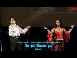 Григорий Деметр и Анжела Лекарева  юбилейный концерт Петра Деметра