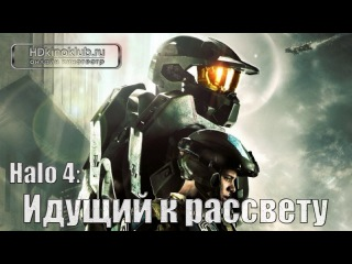 Halo 4: Идущий к рассвету / Хало 4 BDRip HD
