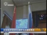 Первая Леди Китая в Ансамбле им. Александрова