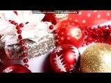 «мои фото» под музыку Новогодняя песня  - Новогодняя ночь это праздник особый. Picrolla